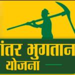 [पंजीकरण] Bhavantar Bharpai Yojana Haryana | Online Registration |