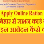 [फॉर्म] Bihar Ration Card Online Apply | Ration Card Form Pdf Bihar |