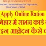 [फॉर्म] Bihar Ration Card Online Apply | Ration Card Form Pdf Bihar |