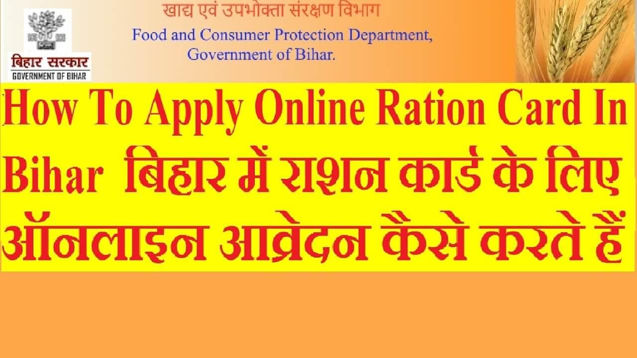 Bihar Rashan Card Online Apply