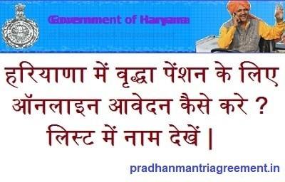Haryana-Vridha-Pension-Yojana-2018