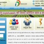 MP Bhulekh खसरा | खतौनी | भू नक्शा | Online MP Land Records |