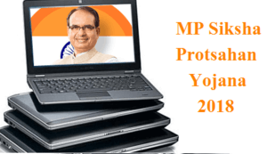 MP Free Laptop Yojana 2018