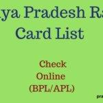 [सूची] MP Rashan Card List 2019 | मध्य प्रदेश राशन कार्ड सूची | APL BPL लिस्ट