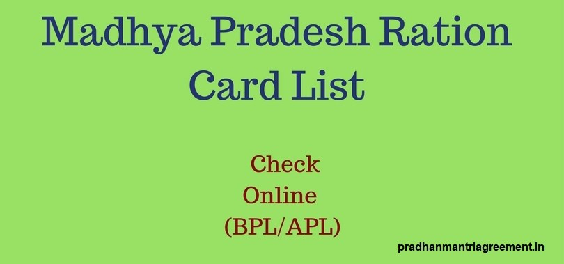 MP Rashan Card Suchi
