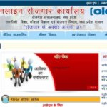 [पंजीकरण] Rojgar Karyalaya Online Registration MP | Online Apply | MP Employment Registration