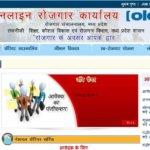 [पंजीकरण] MP Rojgar Karyalaya Online Registration   Online Apply   MP Employment Registration
