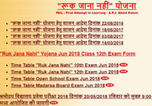 MP Ruk Jana Nahi Form 2018