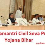 Mukhyamantri Civil Seva Protsahan Yojana Bihar | Application Form | Online Apply