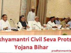 Mukhyamantri Civil Seva protsahan Yojana Bihar
