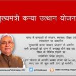 [फॉर्म] Mukhyamantri Kanya Utthan Yojana Online Apply | Application Form Download