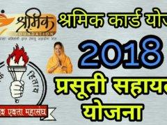 Prasuti Shayata Yojana Form Rajasthan
