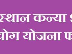 Rajasthan Kanya Shaadi Sahyog Yojana