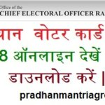 [सूची] CEO Voter List Rajasthan 2018 | Voter ID PDF Download | Election Voter List