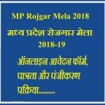[आवेदन] Rojgar Mela MP 2019 Registration | Online Apply |
