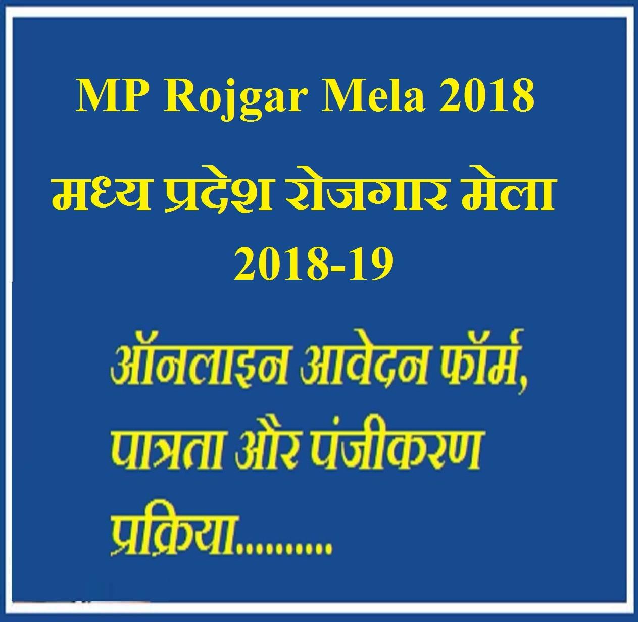 Rojgar Mela MP 2018-19