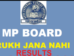 Ruka Jana Nahi Result 2018 12th