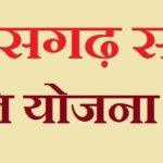 [फॉर्म] संचार क्रांति योजना छत्तीसगढ़ 2019 | Application Form | Sanchar Kranti Yojana CG