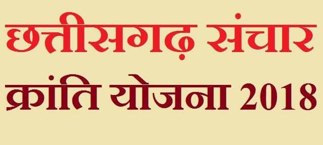 Sanchar Kranti Yojana Chhatisgarh