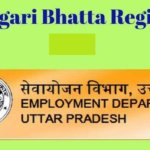 [फॉर्म] UP Berojgari Bhatta 2019 | Online Registration | Form