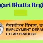 [फॉर्म] UP Berojgari Bhatta 2019 | Online Registration | Form