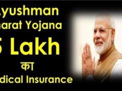 ayushman bharat yojana Labharthi Suchi 2018 2019