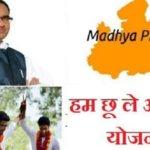 हम छू लेंगे आसमां योजना MP | Hum Chu Lenge Asman Yojana Madhya Pradesh