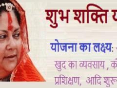 Subh Shakti Yojana Form