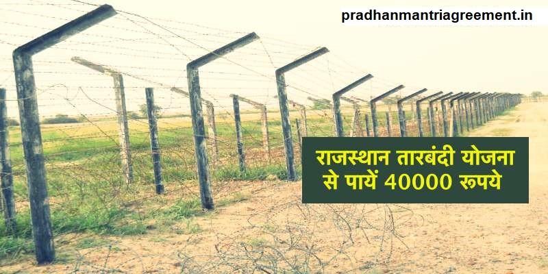 tarbandi Yojana Rajasthan application Form