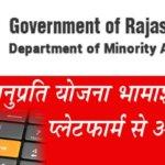 [फॉर्म] राजस्थान अनुप्रति योजना | एप्लीकेशन फॉर्म | ऑनलाइन आवेदन