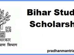Bihar-scholarship-2018