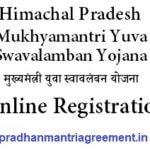 [फॉर्म] HP Mukhya Mantri Yuva Swavlamban Yojana | Online Registration