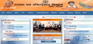 Online Hindu Marriage Registration UP