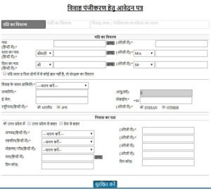 Online Hindu Marriage registration Form UP