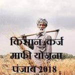 पंजाब किसान कर्ज माफ़ी योजना 2018 फार्म | Punjab Crop Loan Waiver Scheme