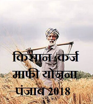 Punjab-Kisan-Karj-Maafi-Yojana-2018