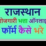 [फॉर्म] Berojgari Bhatta Rajasthan 2019 Online Registration | Rajasthan Berojgari Bhatta Form 2019