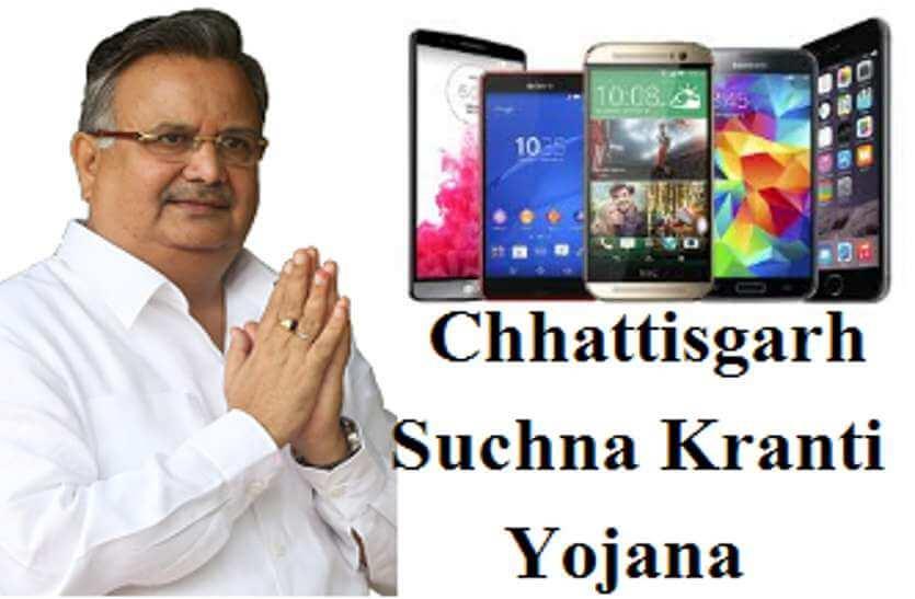 Sanchar Kranti yojana List 2018