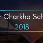 [फॉर्म] सोलर चरखा योजना | ऑनलाइन अप्लाई | Solar Charkha Scheme In Hindi