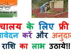 Swachh Bharat Abhiyan Free toilet Yojana