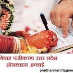 [पंजीकरण] Online Hindu Marriage Registration UP | Form