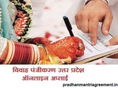 UP Vivah Panjikarn Online Apply