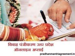 UP Vivah Panjikarn Online Apply