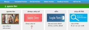 Vridha Pension UP Online Apply