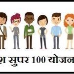 [रजिस्ट्रेशन] सुपर 100 योजना MP | ऑनलाइन अप्लाई | एप्लीकेशन फॉर्म