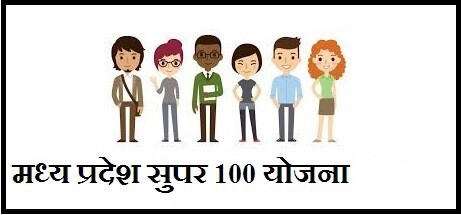 mp Super 100 Yojana