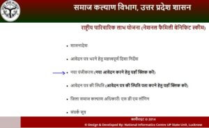 parivarik labh yojana UP Registration