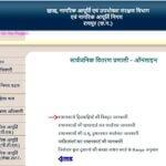[सूची] CG Rashan Card List 2020 | Chhattisgarh Ration Card List 2020 | Khadya CG