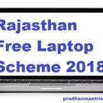 [सूची] लैपटॉप वितरण लिस्ट राजस्थान 2019 | Laptop Vitran Yojana 2019 Rajasthan List