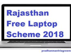 Laptop Vitran Yojana Suchi 2018 Rajasthan